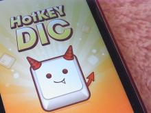 ショートカットを駆使して便利に使おう!ショートカットの達人になれる「ショートカットの王様 - HotKEY DIC」【iPhoneアプリ】
