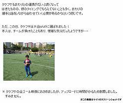 【サッカー】バルセロナに入団の久保くんが大会MVPを獲得