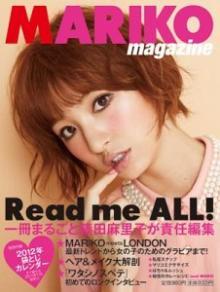 """おしゃれ女子 必見! AKB48 篠田麻里子 初のファッションブック「<span class=""""hlword1"""">MARIKO</span> <span class=""""hlword1"""">magazine</span>」が発売!"""