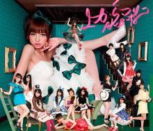 AKB48 24th シングル「上からマリコ」のジャケ写が解禁! 麻里子様のセクシーな表情に注目!!!