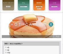 あなたをホットケーキミックスにまつわる材料に例えて性格診断! 「ホットケーキ占い」