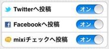 TwitterやFacebookなどで注目されたのは? 2011年はてなブックマーク「外部サイト連携」アクセスランキング