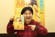 『ゾンビアス』井口昇監督、「この映画を観て怒る人は