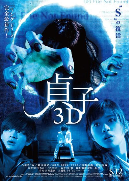 飛び出す恐怖! 『貞子3D』ポスター画像が公開