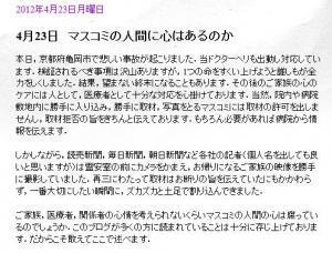 京都18歳少年の無免許運転事故 搬送先救急センター「マスコミが霊安室前にカメラをかまえ家族を無断で撮影」と訴える