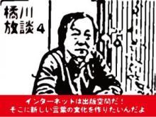 【橘川放談 vol.4】インターネットは出版空間だ! そこに新しい言葉の文化を作りたいんだよ