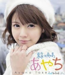 竹達彩奈、イメージBD『あやち』がオリコンデイリーランキングで初登場5位