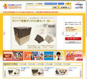 テレビ東京子会社の通販サイト「てれとマート」で個人情報が誤表示IT新着ニュース編集部のイチオシ記事この記事もおすすめITアクセスランキング
