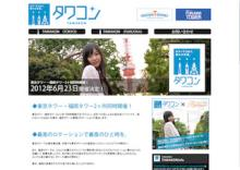 """東京タワー、福岡タワーで新たな出会いを。「<span class=""""hlword1"""">タワコン</span>」同時開催決定!"""