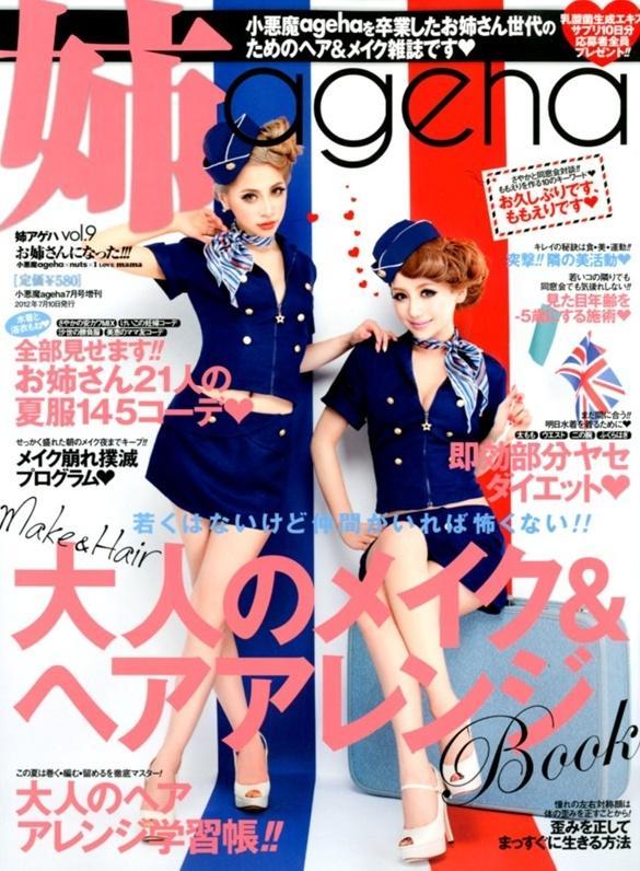 桃華絵里、美バスト炸裂のセクシーCA姿で「小悪魔ageha」姉誌にカムバック