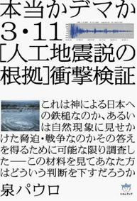 牧師が書いた3.11人工地震説本が「日本トンデモ本大賞」を受賞