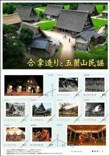 富山県の世界遺産、五箇山の魅力満載「合掌造りと五箇山民謡」切手シート
