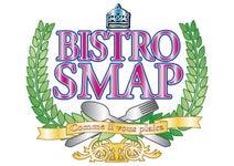 『ビストロSMAP』の味が食べられる!ファン必見&必食の企画が始動