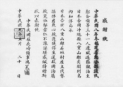 中国が「尖閣は日本の領土」と認めていた証拠の公文書を公開