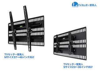 薄型テレビを壁にホチキスで簡単にかけられる「TVセッター壁美人」発売