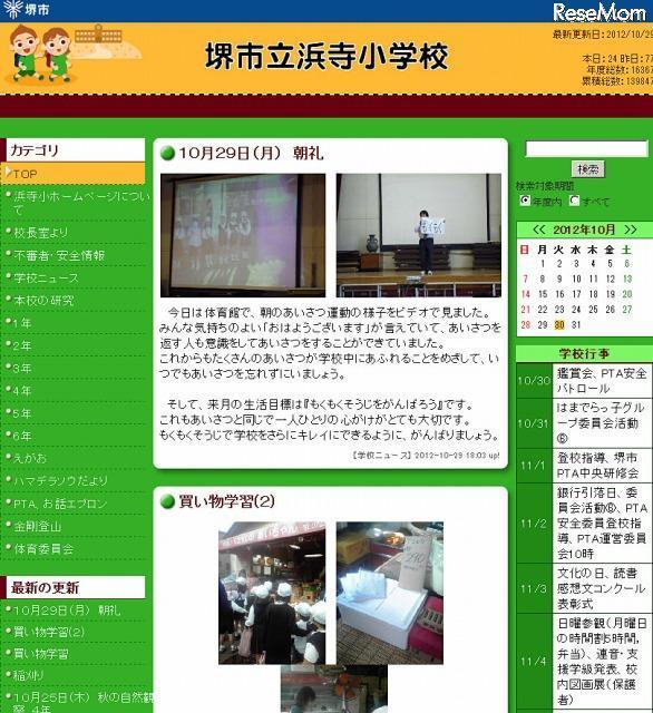 堺市立浜寺小学校、公開授業で早大大学院の田中博之教授が講演コラム新着ニュース編集部のイチオシ記事この記事もおすすめコラムアクセスランキング