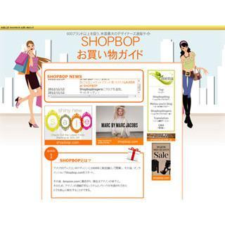 米国「SHOPBOP」の本国公認ガイドサイト『SHOPBOPお買い物ガイド』オープン