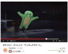 """「ガチャピン・チャレンジ」YouTubeで公開 <span class=""""hlword1"""">フィギュア</span>スケートでガチャピンが舞う"""