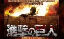 TVアニメ「進撃の巨人」TOKYO MX、テレビ愛知など追加放送局決定