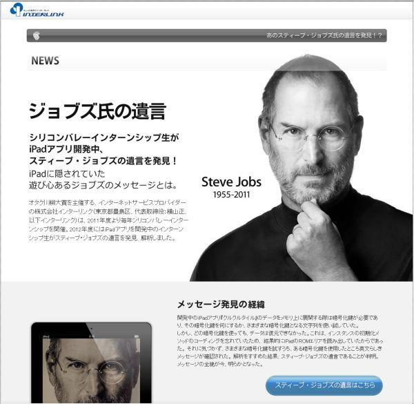 iPad に隠されたジョブズ氏の遺言、アプリ開発中にインターン生が発見?