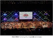 アイドルの夏フェス「東京アイドルフェスティバル2013」開催決定!