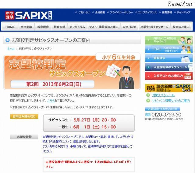 中学受験2014】小6生対象のSAPIX志望校判定テスト ...