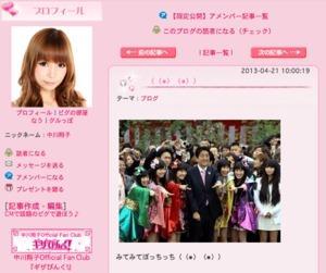 中川翔子さん、桜を見る会でのぼっちをブログで披露 読者から「泣いた」との声