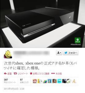 マイクロソフトの新ハード『XBOX ONE』のあだ名が早速「バツイチ」に決定?