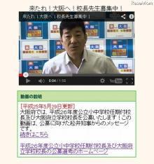 大阪府の校長公募について知事が動画でアピール