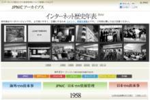 世界初のWebサイトが誕生した年は? インターネットの歴史年表が公開