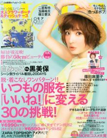 篠田麻里子、「MORE」2回目の表紙 結婚観を明かす