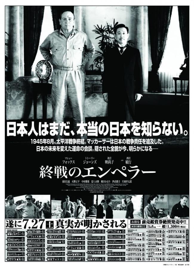 昭和天皇とマッカーサー、世紀の会談場面写真が新聞広告として掲載