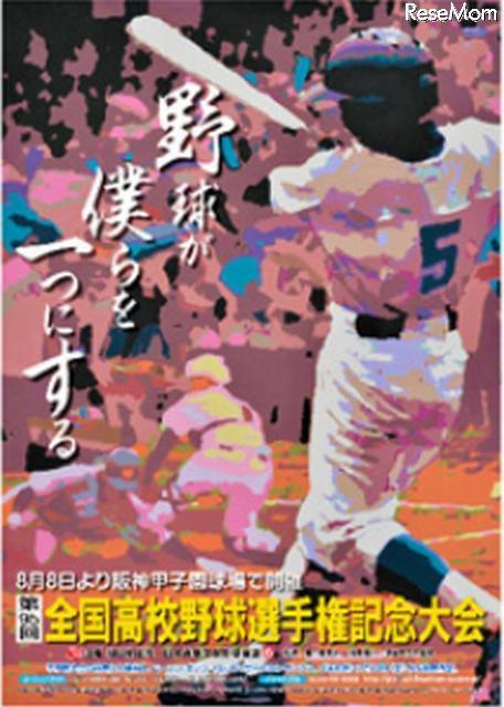 2014年夏の甲子園ポスターに高校生の作品募集