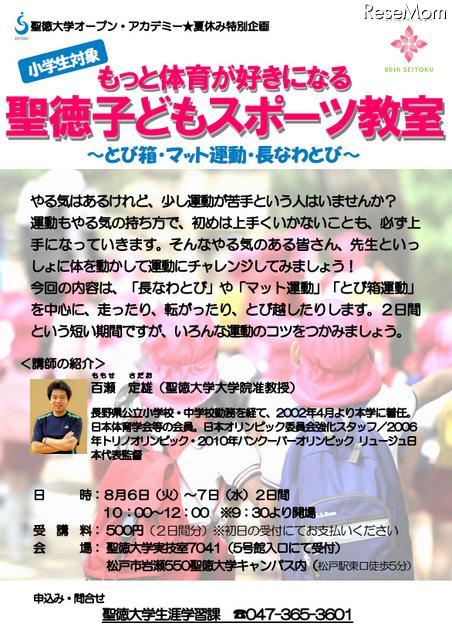 聖徳大学、もっと体育が好きになる小学生スポーツ教室8/7-8松戸