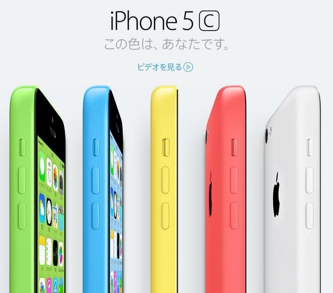 iPhone5cのTwitter人気はグリーン、イエロー。あなたの色は何色?