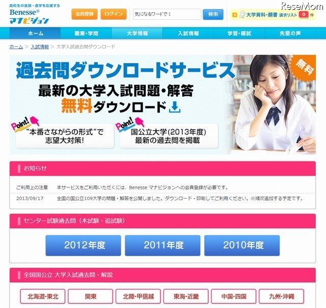 質問!ITmedia - 高崎経済大学の過去問題