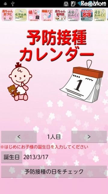 無料アプリ「予防接種カレンダー」乳幼児の予防接種を簡単管理