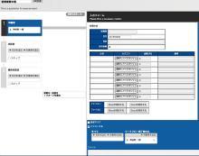 サイオス子会社のグルージェント、ソフトバンクテレコムの Google Apps オプションにクラウド型ワークフローサービスを