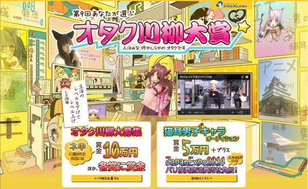 「オタク川柳大賞」今年も開催、1月27日まで作品募集中 -- 過去の名作を基にしたミニドラマも公開