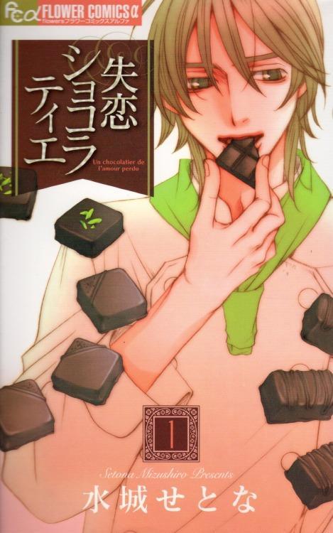 松本潤の『失恋ショコラティエ』実写化で期待が高まる、せつエロシーン!