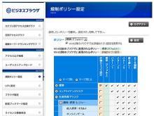 ALSI、スマートデバイス向け URL フィルタリングアプリ「ビジネスブラウザ」をバージョンアップ