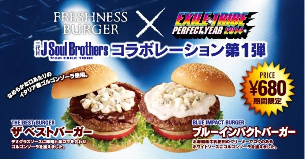 【ついに発売!】フレッシュネスと EXILE がコラボした、インパクト大 なオリジナルバーガーとは!?