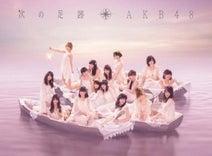 AKB48新アルバム『次の足跡』首位 初週売上96.2万で自己最高