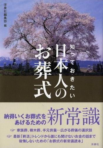 香典っていくら包めばいいの? 改めて勉強したい日本のお葬式