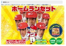 広島カープ選手の顔をプリントしたタンブラー ストロー付きのふたはヘルメット型