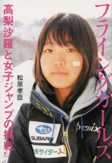 高梨沙羅は背負って飛んだ。スキー女子ジャンプ20年の重い歴史
