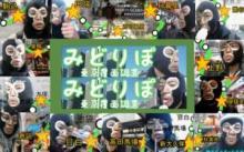 """【東京おもしろ散歩】<span class=""""hlword1"""">山手線一周</span>「西日暮里駅」:マスクマン緑の「みどりぽ(9)」"""