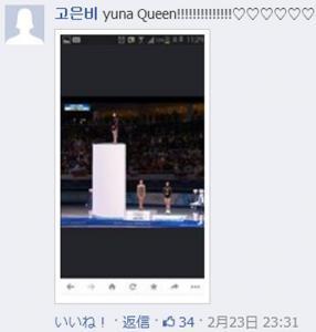悪質なコラ画像が多数……ソチ五輪女子フィギュア金メダルのソトニコワ選手の『Facebook』ページが荒らされる