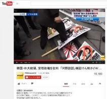 韓国反日デモ映像 「安倍首相プラカードと一緒にアンネ・フランクの写真も踏みつけているのでは?」と話題に