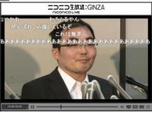 逮捕から389日目に……PC遠隔操作事件で片山氏が保釈 『niconico』では記者会見の録画放送も